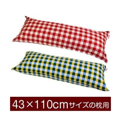 枕カバー 43×110cmの枕用ファスナー式  チェック綿100% ステッチ仕上げ