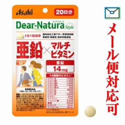 【メール便選択可】 アサヒ Dear-Natura (ディアナチュラ) 亜鉛×マルチビタミン 20粒(20日分) 【栄養機能食品】