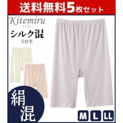 送料無料5枚セット Kitemiru キテミル シルク混 5分丈ボトム Mサイズ Lサイズ LLサイズ グンゼ GUNZE   下着 肌着 インナー 女性 婦人 レ