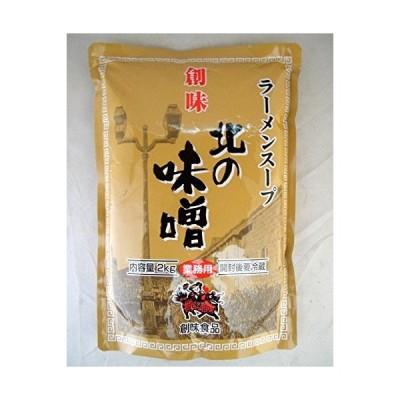 創味食品 ラーメンスープ北の味噌 2kg/袋(他にお得な代引不可・送料無料の登録あり)【味噌ラーメンスープの素】日本製国産業務用食品