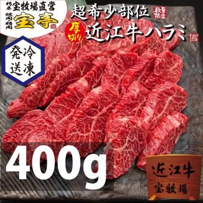 宝牧場 近江牛 超希少 ハラミ 和牛 牛肉 厚切り 焼肉 400g 有名店 完全限定 宝亭 アウトドア キャンプ BBQ