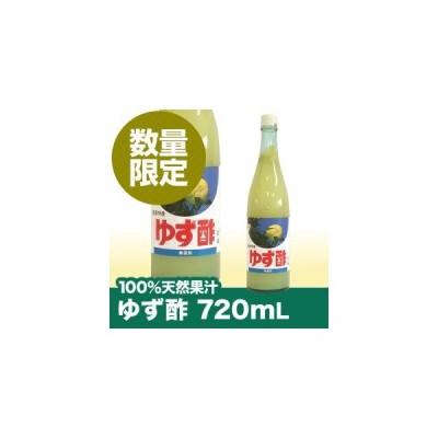 【令和2年産 徳島県産天然ゆず果汁720mL】