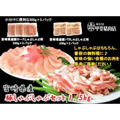 【(株)甲斐精肉店】旨味自慢の豚しゃぶしゃぶセット 1.5kg [10-94]