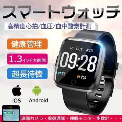 スマートウォッチ 血圧計 心拍計 着信通知 活動量計 歩数計 防水 iphone アンドロイド 日本語対応 スマートブレスレット