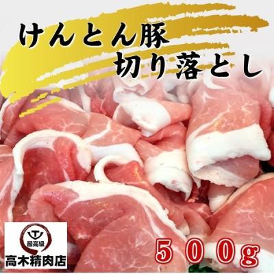 国産豚肉 切り落とし肉 500g おいしい岐阜県産の豚肉  けんとん豚 生姜焼き 豚キムチ すき焼き 炒め物 豚肉