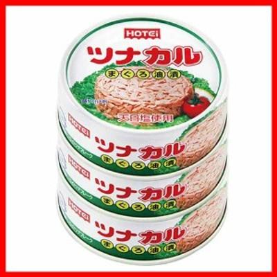 ツナカル 3缶シュリンク ホテイフーズ ツナ缶 ホテイ 国内製造ツナ 備蓄品 魚肉缶 ツナ 健康食品 ホテイフーズ 油漬 3缶パック