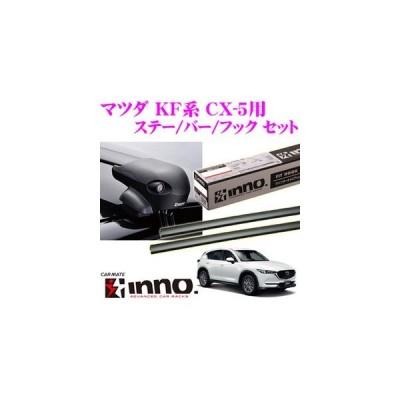 【在庫あり即納!!】カーメイト INNO イノー マツダ KF系 CX-5用 エアロベースキャリア(フラッシュタイプ)取付4点セット XS201+K497+XB115+XB108