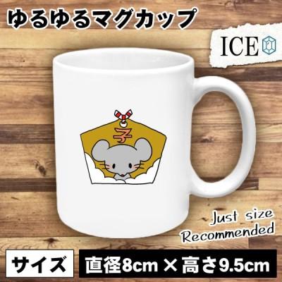 ねずみ 絵馬 おもしろ マグカップ コップ 陶器 可愛い かわいい 白 シンプル かわいい カッコイイ シュール 面白い ジョーク ゆるい プレゼント プレゼント ギフ