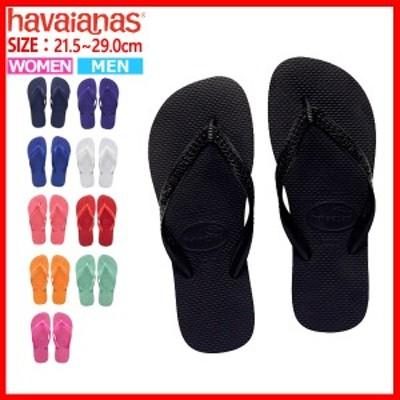 ^ビーチサンダル レディース ハワイアナス サンダル メンズ havaianas TOP (ゆうパケット送料無料)[郵3] 【hav8】^