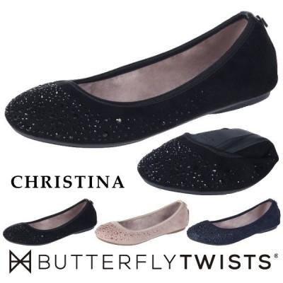 BUTTERFLY TWISTS バタフライツイスト B21039 クリスティーナ CHRISTINA フラットシューズ パンプス 折りたたみ 携帯 旅行 トラベル レディース 人気