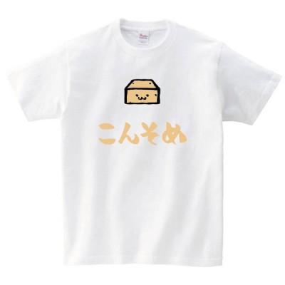 こんそめ コンソメ 調味料 食べ物 筆絵 イラスト カラー 半袖Tシャツ