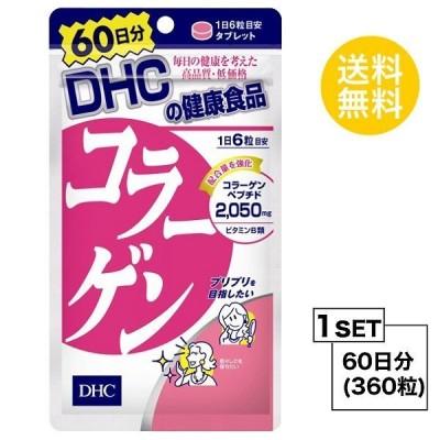DHC コラーゲン 60日分 (360粒) ディーエイチシー サプリメント アミノ酸 コラーゲンペプチド サプリ 健康食品 粒タイプ ゆうパケット 送料無料