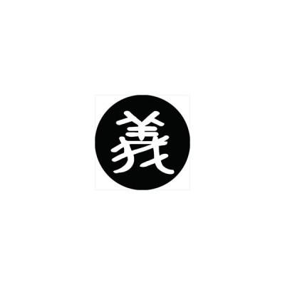 家紋シール 義の古文字紋 直径15cm 丸型 白紋 KS15M-0907W