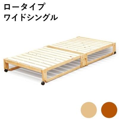 中居木工 日本製 折りたたみ すのこ ベッド ひのき ロータイプ ワイドシングル 木製 ヒノキ 檜 スノコ 天然木 コンパクト 省スペース