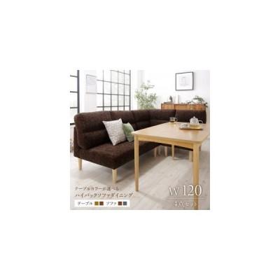 テーブルカラーが選べる ハイバックソファダイニング Laurent ローラン 4点セット(テーブル+2Pソファ1脚+1Pソファ1脚+コーナーソファ1脚) W120