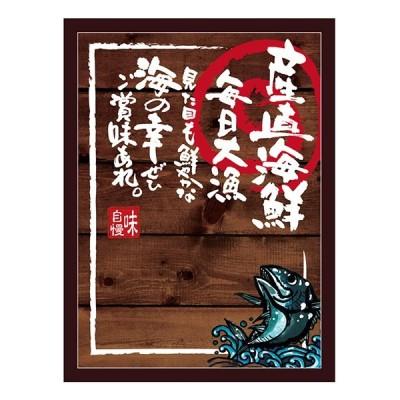 マジカルボード 産直海産 濃木目 Lサイズ No.25746 (受注生産)