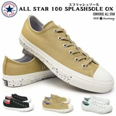 コンバース オールスター 100 スプラッシュソール OX メンズスニーカー レディース オックス CONVERSE ALL STAR 100 SPLASHSOLE OX