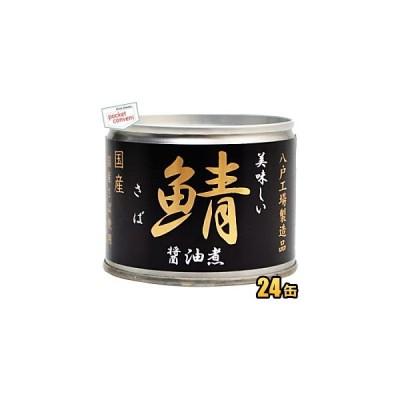 数量限定特価 伊藤食品 190g美味しい鯖 醤油煮 24缶入 (丸大豆醤油・国産さば使用 サバ缶 さば缶 鯖缶 缶詰)