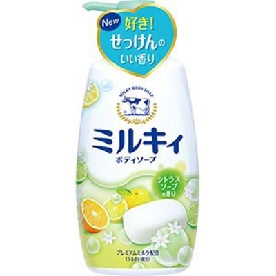 牛乳石鹸 「ミルキィ」ボディソープ シトラスソープの香り 550ml ミルキィBSMシトラス(550