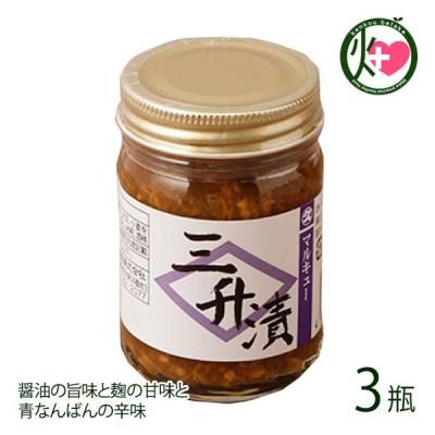 ギフト 無添加 三升漬 120g×3瓶 渋谷醸造 北海道 人気 土産 調味料 十勝本別産大豆 醤油の旨味と麹の甘味に青なんばんの辛味 条件付き送料無料