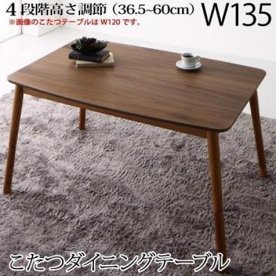 ダイニングこたつテーブル 高さ調節付き おしゃれ 幅135