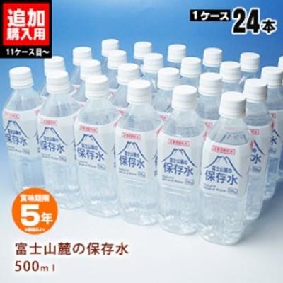 【10箱以上追加分ご購入専用ページ】富士山麓の保存水 500ml×24本【1ケース】