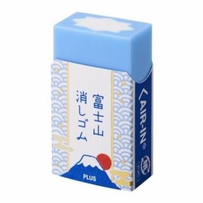 プラス エアイン 消しゴム 富士山 青 アソート 1個 送料無料