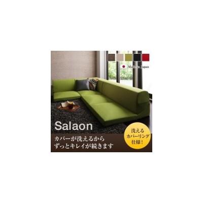 洗える!カバーリングフロアコーナーソファ【Salaon】サラオン [4D] [00]