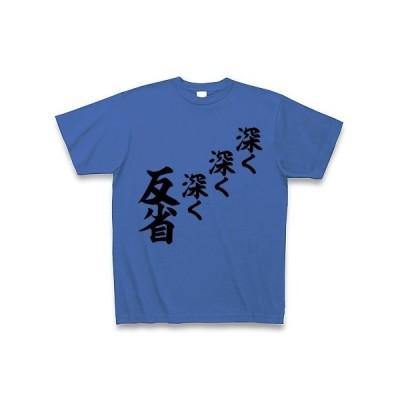 「深く深く深く反省」縦書き Tシャツ(ミディアムブルー)