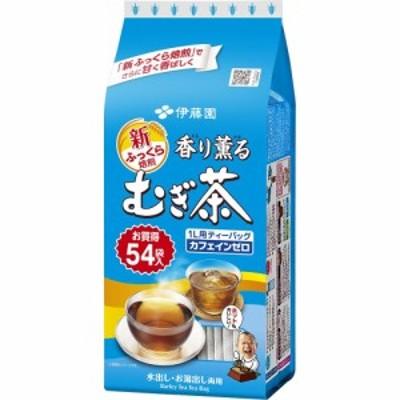 香り薫るむぎ茶 ティーバッグ 54袋