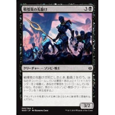 MTG マジック:ザ・ギャザリング 戦慄衆の先駆け(コモン) 灯争大戦(WAR-093) | 日本語版 クリーチャー 黒
