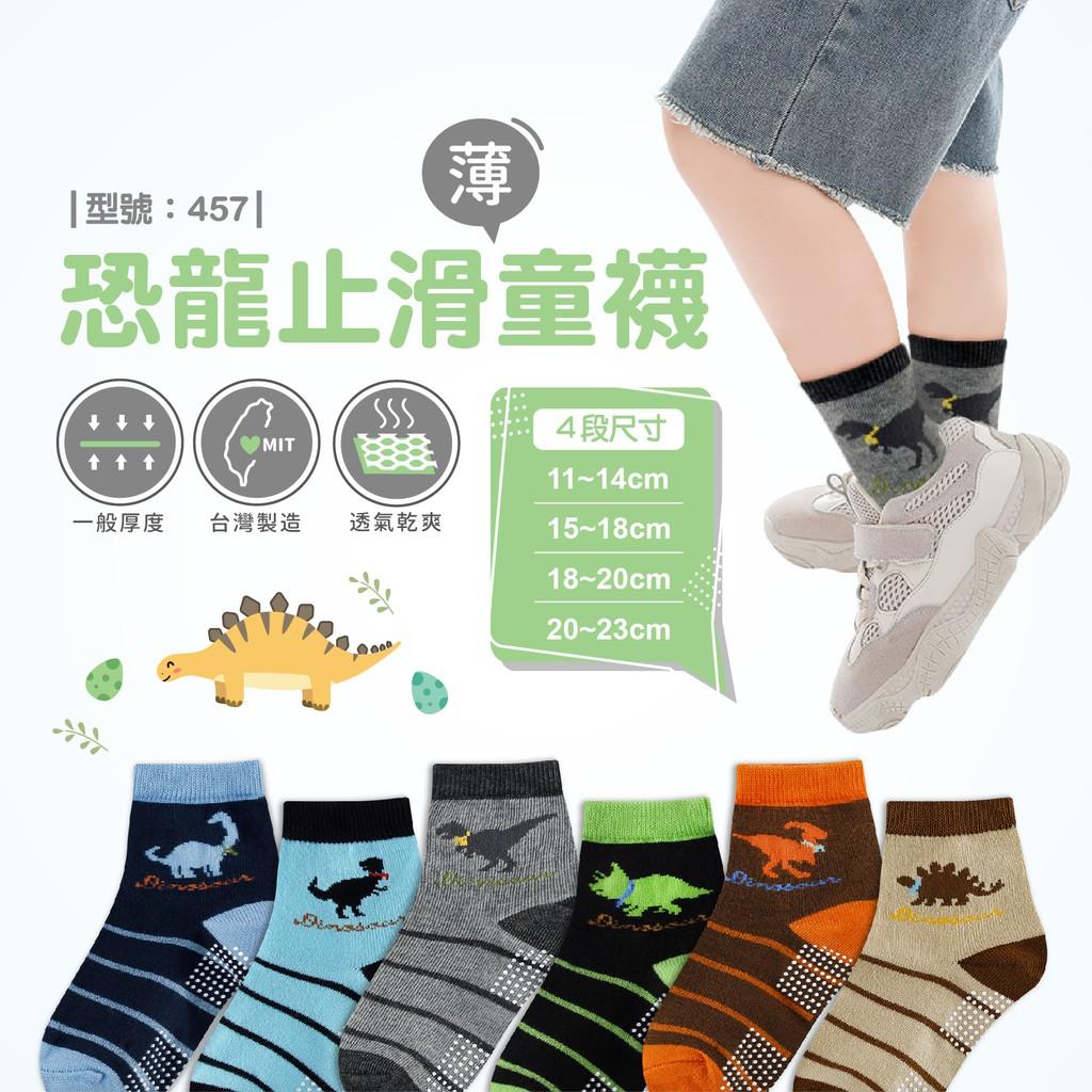 【FAV】恐龍止滑童襪【多雙組】童襪/台灣製造/兒童襪/卡通襪/防滑襪/男童襪子/恐龍襪/寶寶襪/型號:457