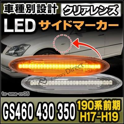 ll-to-sma-cr05 クリアーレンズ Lexus GS460 430 350(190系前期 H17.08-H19.09 2005.08-2007.09) LEDサイドマーカー LEDウインカー 純正交換 トヨタ レスサス(