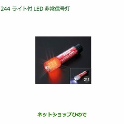 純正部品ダイハツ キャストライト付LED非常信号灯純正品番 08912-K9002【LA250S LA260S】