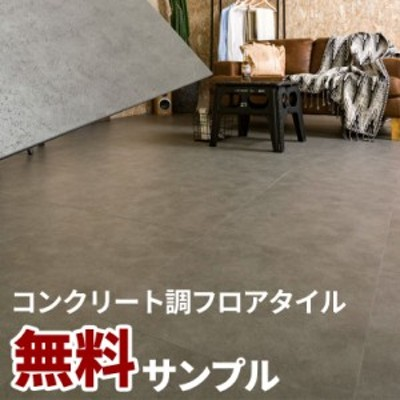 無料 コンクリート調 フロアタイル サンプル フローリングカーペット フローリングカーペット