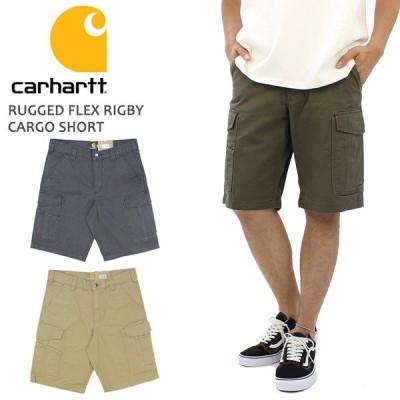 カーハート  Carhartt RUGGED FLEX RIGBY CARGO SHORT メンズ ショートパンツ ハーフパンツ 半ズボン ワークパンツ カーゴ US企画 [AA]