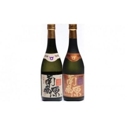 琉球泡盛【南風原】新酒・古酒飲み比べセット(720ml×2本)