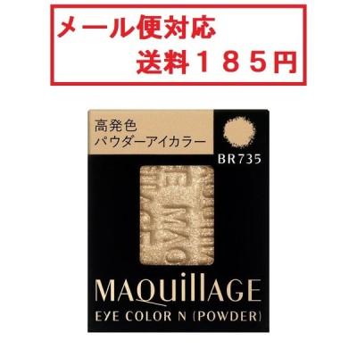 資生堂 マキアージュ アイカラー N (パウダー) BR735 メール便対応 送料185円