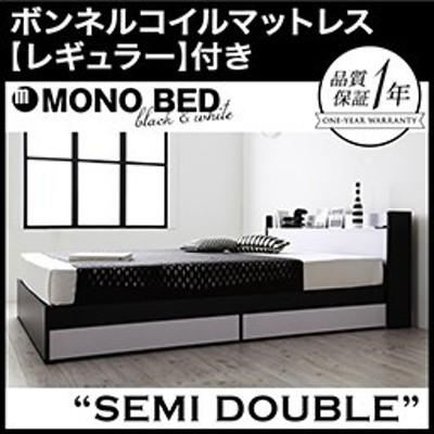 ベッド モノトーン モダンデ 棚付 ベッド コンセント付 収納 ボンネルコイルマットレス:レギュラー付き セミダブル