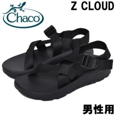 チャコ Zクラウド 男性用 CHACO ZCLOUD J106763 メンズ スポーツサンダル (15150201)