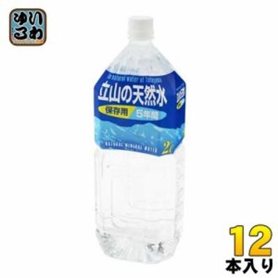 匠美 立山の天然水 5年間保存用 2L ペットボトル 12本 (6本入×2 まとめ買い)