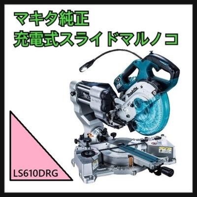 1年保証 makita マキタ 純正 充電式 スライド マルノコ LS610DRG 18V 刃径165mm 直角切断幅182mm バッテリー 充電器付