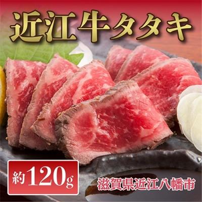 近江牛タタキ【約200g】【N008SM】