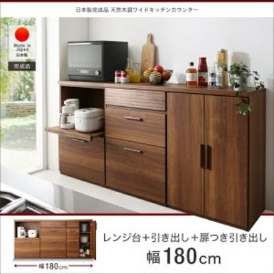 日本製完成品 天然木調ワイドキッチンカウンター Walkit ウォルキット レンジ台+引き出し+扉付き引き出し
