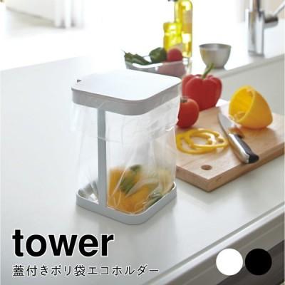 山崎実業 tower 蓋付きポリ袋エコホルダー タワー 3330 3331