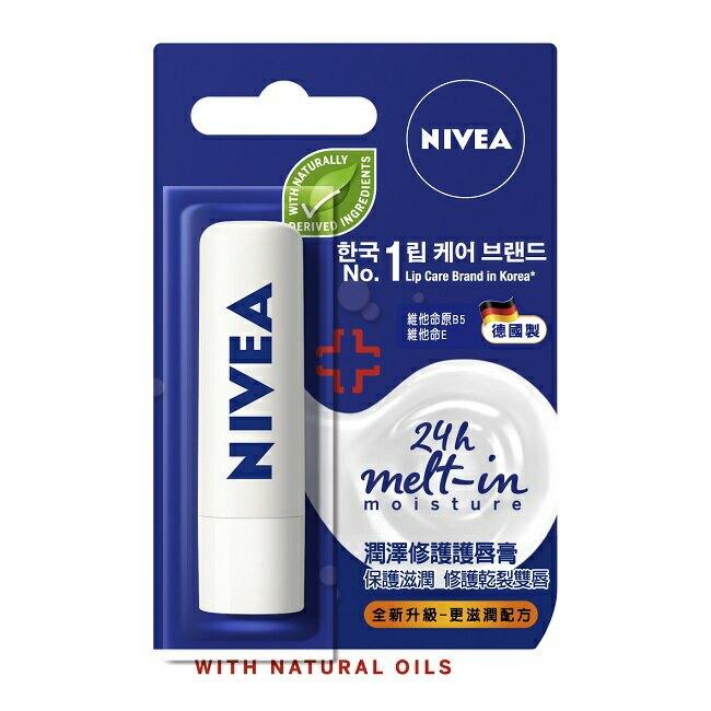 妮維雅潤澤修護唇膏4.8G