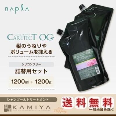 ナプラ ケアテクト OG シャンプー VC 1200ml+トリートメント VC 1200g 計2個 詰替用セット