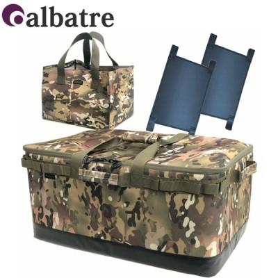 マルチギアコンテナ インナーバッグセット 約68L アルバートル arbatre AL-OB100 AL-OB200 アウトドア キャンプ