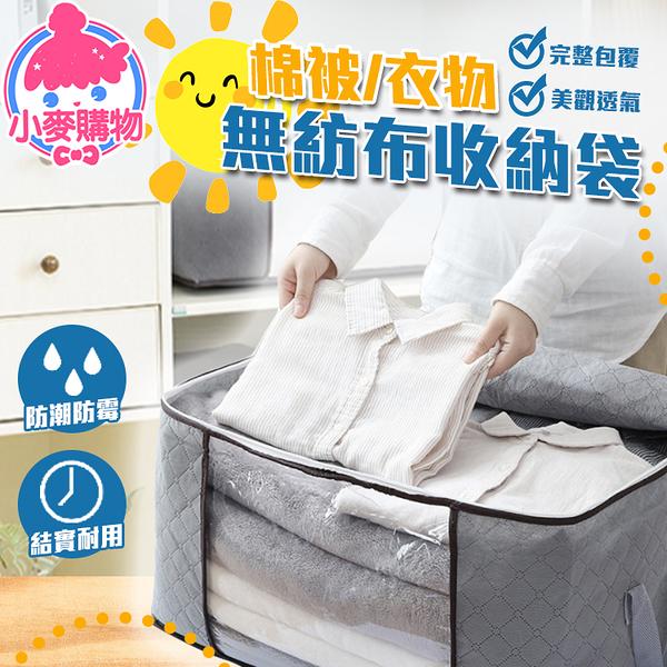 現貨 快速出貨【小麥購物】竹炭防塵 棉被收納袋 衣物收納袋 收納袋 衣物袋 整理袋【Y300】