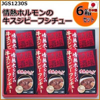 (送料無料)情熱ホルモンの牛スジビーフシチュー180g×6箱 JGS1230S ▼牛スジの旨みたっぷり 本格焼肉屋のシチュー